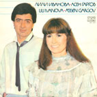 Асен Гаргов и Лили Иванова